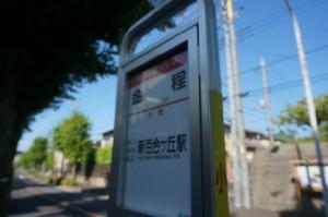 金程 バス停7